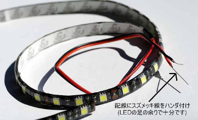 サイドビューLEDテープ/使いやすいテープLEDで間接照明/フットライト/